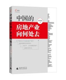 中国的房地产业向何处去