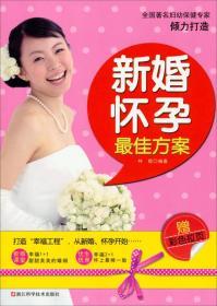 特价 新婚怀孕最佳方案