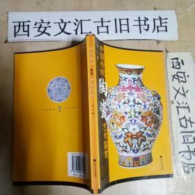 中国传统陶瓷艺术鉴赏