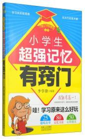 小学生快乐学习丛书:小学生超强记忆有窍门