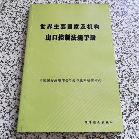 世界主要国家及机构出口控制法规手册