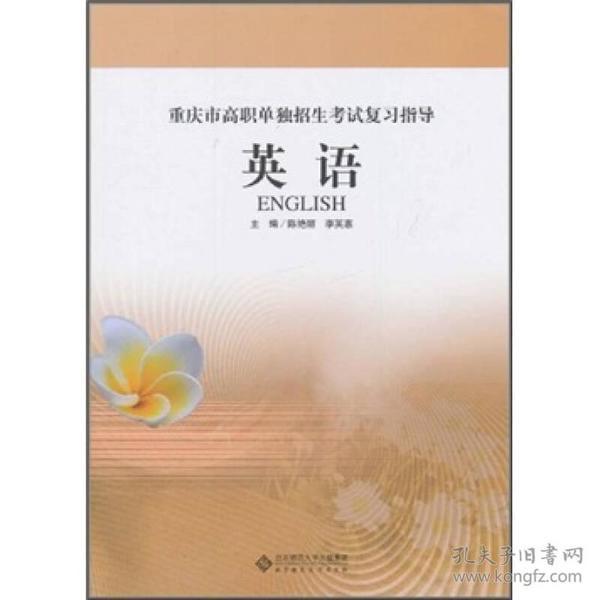 (正版)重庆市高职单独招生考试复习指导[ 英语]