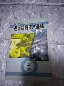 表面组装技术基础