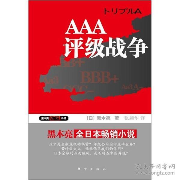 AAA:评级战争