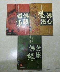 心灵妙境丛书:佛心慧语、佛眼看事、苦旅佛缘(3册)