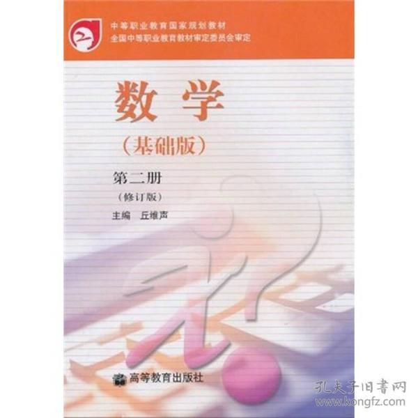 数学(基础版)第2册(修订版)