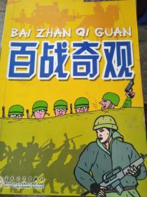 特价!金色童年阅读丛书:百战奇观9787530646694