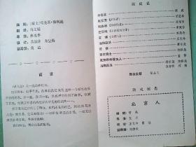 话剧节目单:纵火犯(北京人艺)