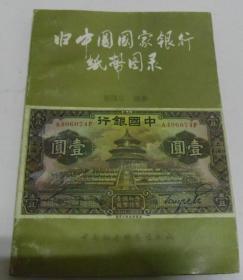 旧中国国家银行纸币图录/赵隆业