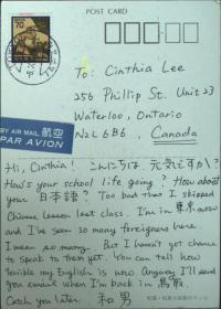 台湾邮政用品、明信片、1992年日本实寄加拿大明信片一枚