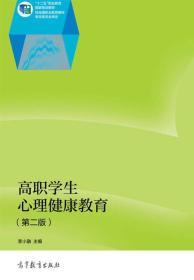 """高职学生心理健康教育(第2版)/""""十二五""""职业教育国家规划教材"""