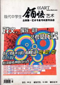 现代中学生领悟艺术——全国唯一艺术专业考试指导杂志