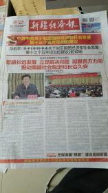 新疆经济报  2015年11月4日