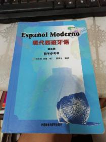 现代西班牙语(第2册)教学参考书(后扉页有破损)