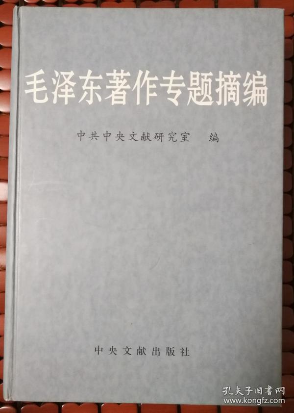 毛泽东著作专题摘编(下)(附光盘)