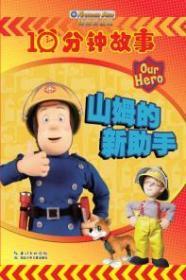 消防员山姆10分钟故事 山姆的新助手