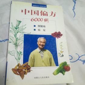 中国偏方6000例:心脏病、皮肤病