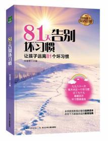 中国孩子培养计划·81天告别坏习惯
