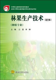 林果生产技术(北方本)种植专业
