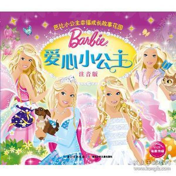 芭比小公主幸福成长故事花园 爱心小公主(注音版)