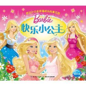 芭比小公主幸福成长故事花园 快乐小公主(注音版)