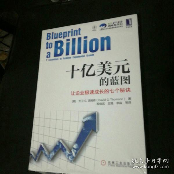 十亿美元的蓝图:让企业极速成长的七个秘诀