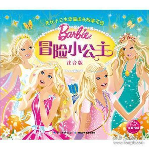芭比小公主幸福成长故事花园 冒险小公主