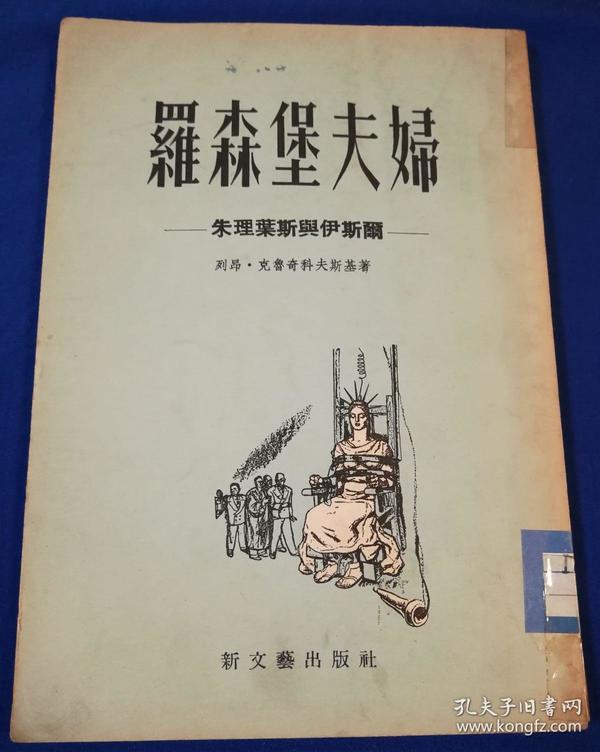 1954年初版《罗森堡夫妇》剧本 李健吾译/新文艺出版社