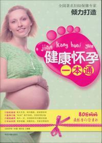 孕期营养一本通