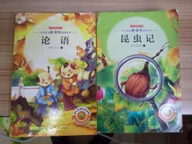 (小学语文新课标必读丛书注音美绘本)《昆虫记》《论语》两册合售 【受潮】