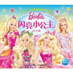 芭比小公主幸福成长故事花园 闪亮小公主(注音版)