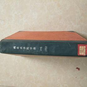 西北农学院学报【1959年1-4】