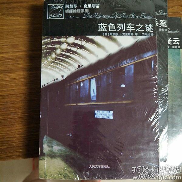 蓝色列车之谜