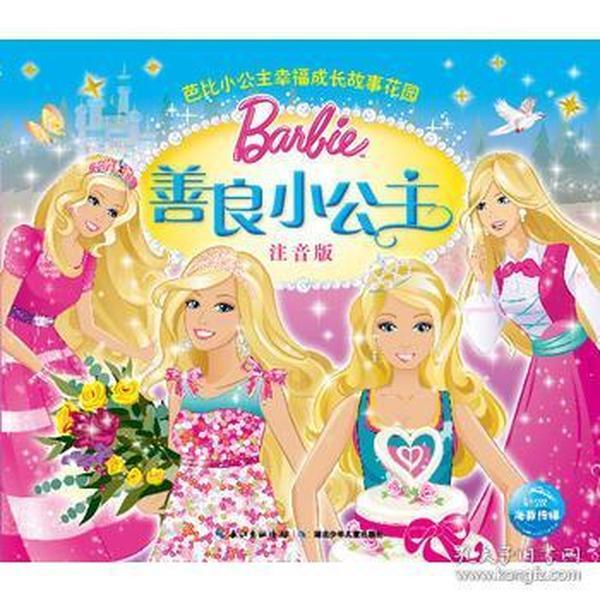 芭比小公主幸福成长故事花园 善良小公主(注音版)