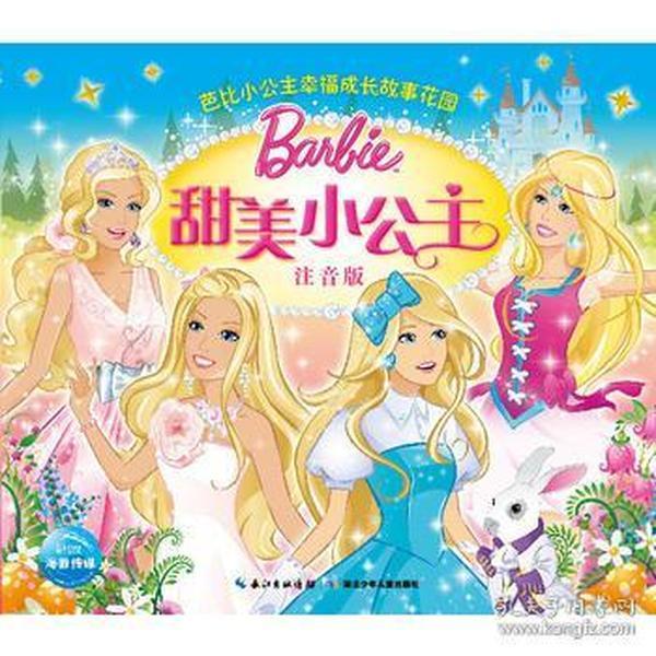 芭比小公主幸福成长故事花园 甜美小公主(注音版)