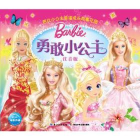 芭比小公主幸福成长故事花园 勇敢小公主(注音版)