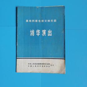 奥地利维也纳交响乐团 访华演出 中华人民共和国国务院文化组 中国人民对外友好协会 主办 1973.4 北京
