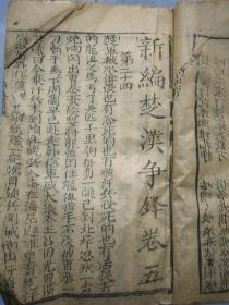 清代木刻板德顺堂发刊新编,楚汉争锋大约5-13卷有残缺。