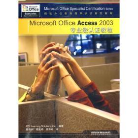 微软办公软件国际认证:Microsoft office Access 2003专业级认证教程