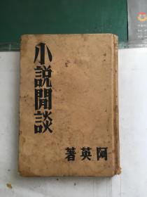小说闲谈(1936.6.10初版一印,民国良友出版,硬精装,近九品)