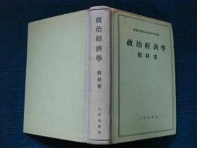 政治经济学教科书(55年1版1印)