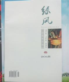 《绿风》诗歌双月刊2018年6期