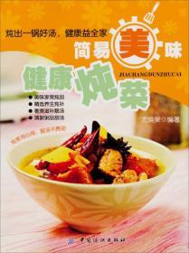 简易美味健康炖菜
