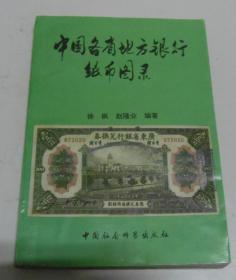 中国各省地方银行纸币图录/徐 枫,赵隆业编著