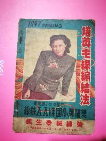 培英毛线编结法(1947版)