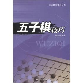 ★五子棋技巧
