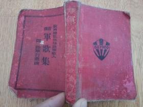 1932年日本武扬堂发行《新撰军歌集》一册全,大和魂·元寇·大和武士·奉天会战·青岛落城之歌·黄海海战等