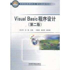 VISUAL BASIC 程序设计(第二版)