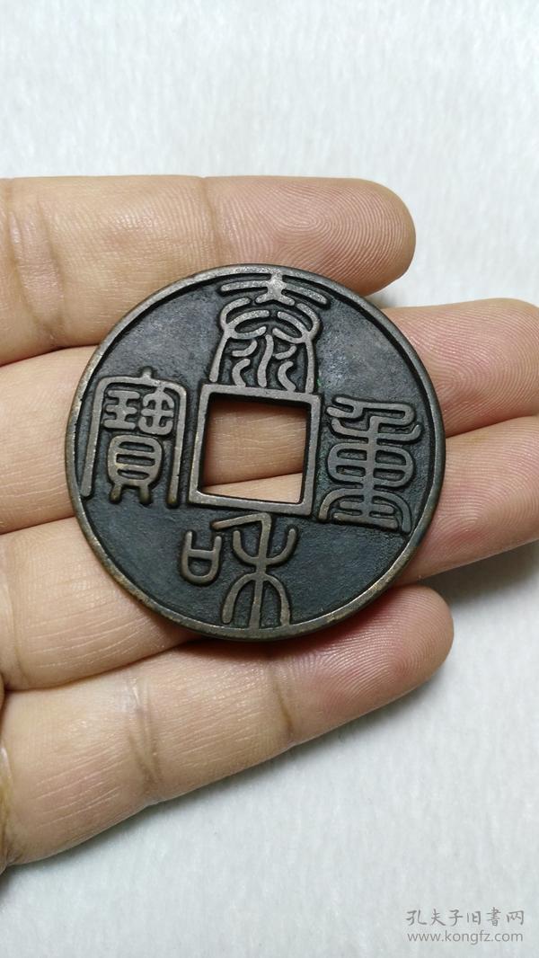 金代 玉筋篆书 泰和重宝 折十 极美品