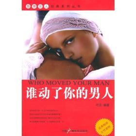 智慧女人经典系列丛书:谁动了你的男人